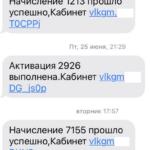 Пришло SMS со ссылкой. Что делать