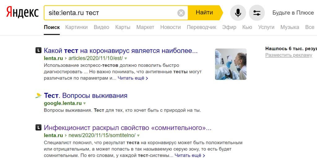 Как искать текст на сайте