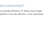 Где скачать Windows 10 бесплатно
