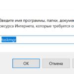 Как открыть диспетчер задач в Windows 10