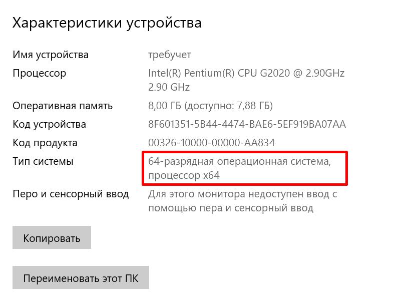 Сколько места занимает Windows 10