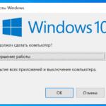 Как правильно выключить компьютер
