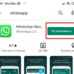 Как установить WhatsApp на смартфон с Android