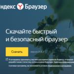 Как установить Яндекс Браузер на компьютер