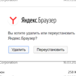 Как удалить Яндекс Браузер с компьютера