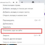 Как отключить звук в Windows 10