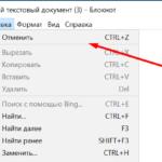 Ctrl+Z — клавиши отмены последнего действия