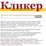 Clck.ru что это за сайт — объясняю простыми словами